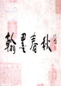 汉字和书法艺术的关系,以及甲骨文的特点和相关研究