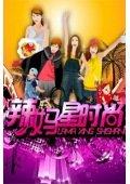 辣妈星时尚 2011