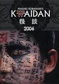 怪谈 2006