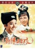 《新陈三五娘》电影高清在线观看