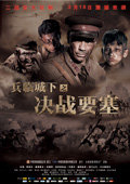 《兵临城下之决战要塞》电影高清在线观看