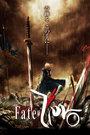 Fate/Zero 第一季 国语版