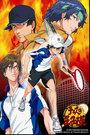 网球王子OVA版-第3季