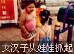 培养女汉子要从娃娃抓起女汉养成